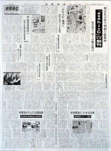 HP用現行新聞紙面(改)
